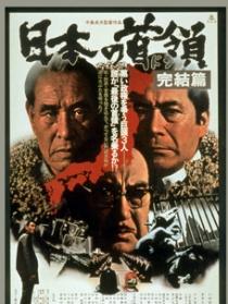 日本的首领:完结篇