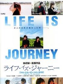 人生如旅途