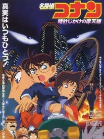 名侦探柯南1997:引爆摩天楼