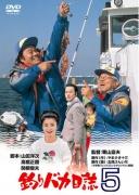 钓鱼迷日记5