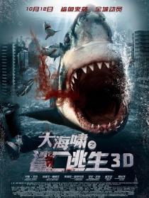 大海嘯之鯊口逃生
