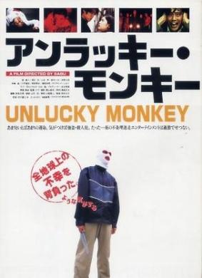 倒霉的猴子
