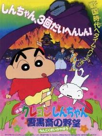 蜡笔小新1995:云黑斋之野心