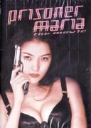女囚处刑人玛丽亚:电影版