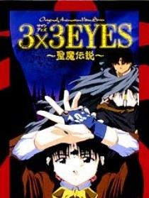 三只眼:圣魔传说