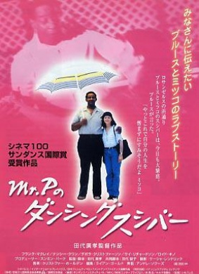 P先生的舞蹈寿司吧