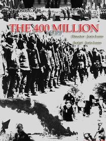四万万人民