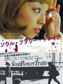 灵魂·花·列车
