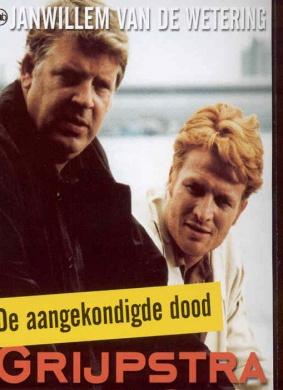 阿姆斯特丹城市警