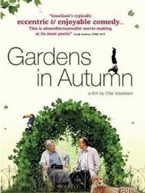 秋天的花园