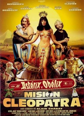 高卢英雄传2:埃及艳后的任务