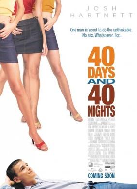 禁欲40天
