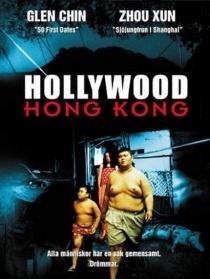 香港有个好莱坞