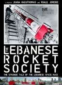 黎巴嫩火箭学会