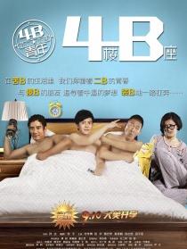 4B青年之4楼B座