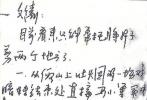 """这是姜文在95年6月23日《阳光》香港首映5天前于北京《秦颂》拍摄现场向制片人文隽所发的传真手稿,上面记录了姜文如何""""遥控剪辑""""文隽删掉了""""吐烟圈""""与""""梦中梦""""的段落。"""