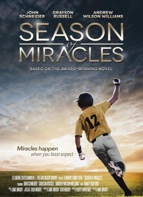 收获奇迹的季节