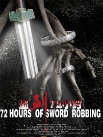 盗剑72小时