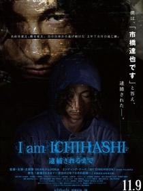 I am Ichihasi ~在被逮捕前~
