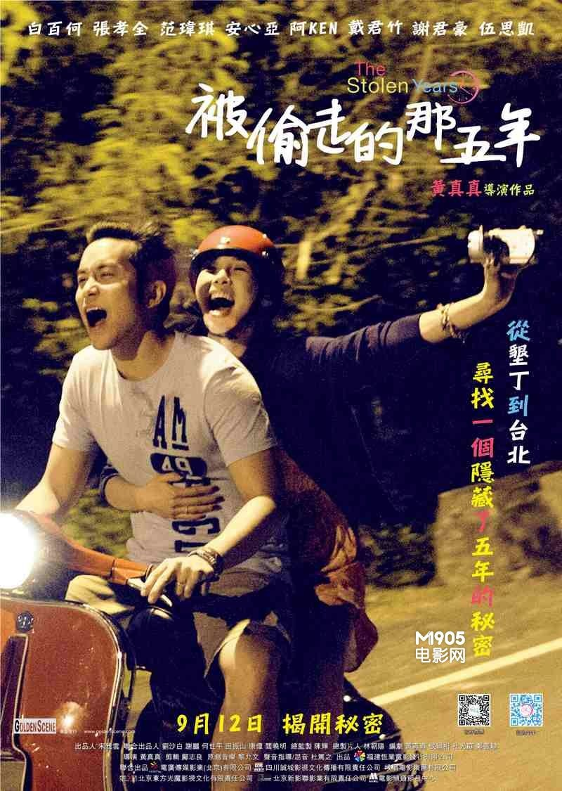 别偷走的那五年电影_香港票房:《被偷走的那五年》强势反弹登顶_华语制造_图集 ...