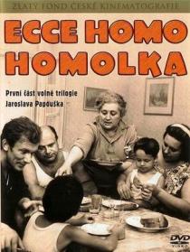 看啊,霍莫尔卡