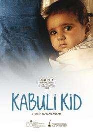 喀布尔的孩子