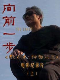 《向前一步》——《狄仁杰之神都龙王》电影纪录片(上)