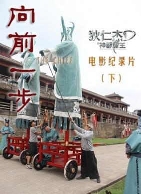 《向前一步》——《狄仁杰之神都龙王》电影纪录片(下)
