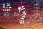 """电影《野草莓》由北京电影学院教授、著名导演陈兵执导,由当红女星周楚楚和尚于博联袂主演,将于11月29日在国内公映。日前影片曝光了三款天体海报,周楚楚扮演的""""革命小媳妇""""全裸出镜,尽管活色生香却各含意蕴。三款海报有着油画壁画般的质感,又暗藏了革命时代的视觉元素,其中一张以伊甸园的""""亚当与夏娃""""为原型,以生命树上的""""禁果""""直接呼应了影片的""""禁恋""""主题。"""