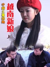 中国土豪团购越南新娘(上集)