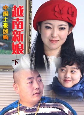 中国土豪团购越南新娘(下集)