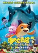 海底大冒险