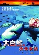 大白鲨之致命武器