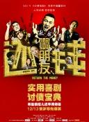 清明小长假期间北京剧院票房收入达1313.8万元