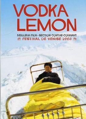 柠檬伏特加
