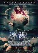 动画电影十大排行榜 谢宇当天的生日是吴