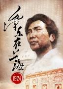 毛泽东在上海1924