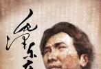 12月26日上午十时,由多家影业公司共同出品的毛泽东同志诞辰120周年献礼影片《毛泽东在上海1924》举行新闻发布会。中国人民对外友好协会会长李小林发来贺信,中共上海市委宣传部副部长等领导与嘉宾出席了发布会。现场导演吴天戈以及演员黄海冰、武文佳、陈龙及其妻章龄之、老艺术家仲星火等主创团队一众亮相发布会。