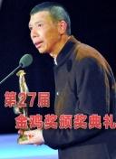 第27屆金雞獎頒獎典禮