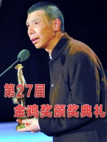 第27届金鸡奖颁奖典礼