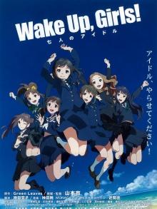 Wake Up,Girls!七人的偶像