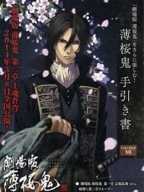 薄樱鬼剧场版 第2章:士魂苍穹