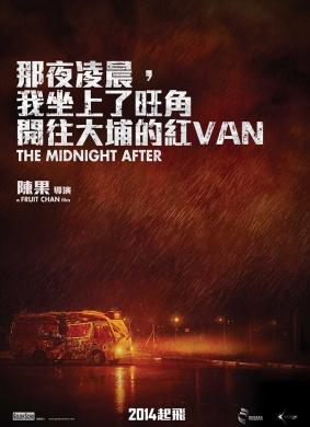那夜凌晨,我坐上了旺角开往大埔的红VAN