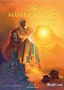 穆罕默德:封印的使者