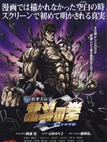 真救世主传说 北斗神拳-健次郎传