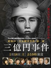 三亿日元抢劫案
