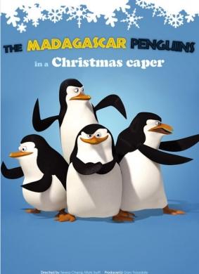 企鵝幫圣誕惡搞歷險記