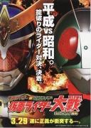 平成骑士对昭和骑士 假面骑士大战 feat.超级战队
