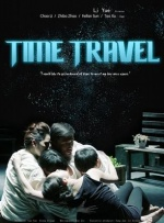 时光的旅行