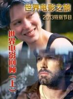 世界电影之旅特别节目:2013世界电影回顾(上)